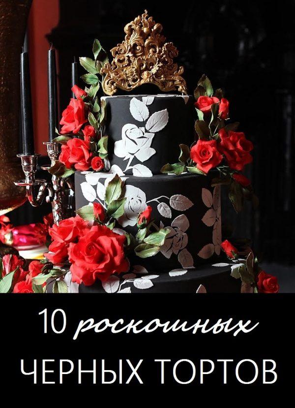 черный торт на свадьбу