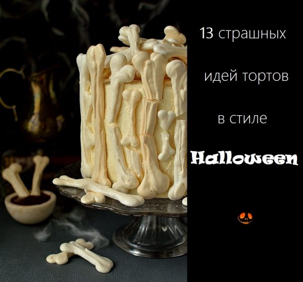 13 «страшных» идей тортов на Хэллоуин