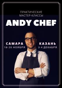 Практические мастер-классы Andy Chef в Самаре и Казани
