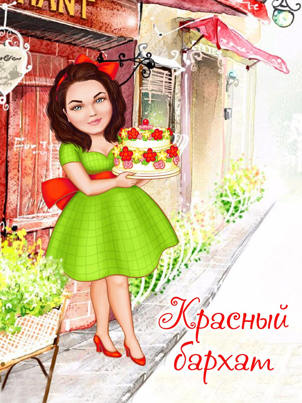 торт на заказ красноярск
