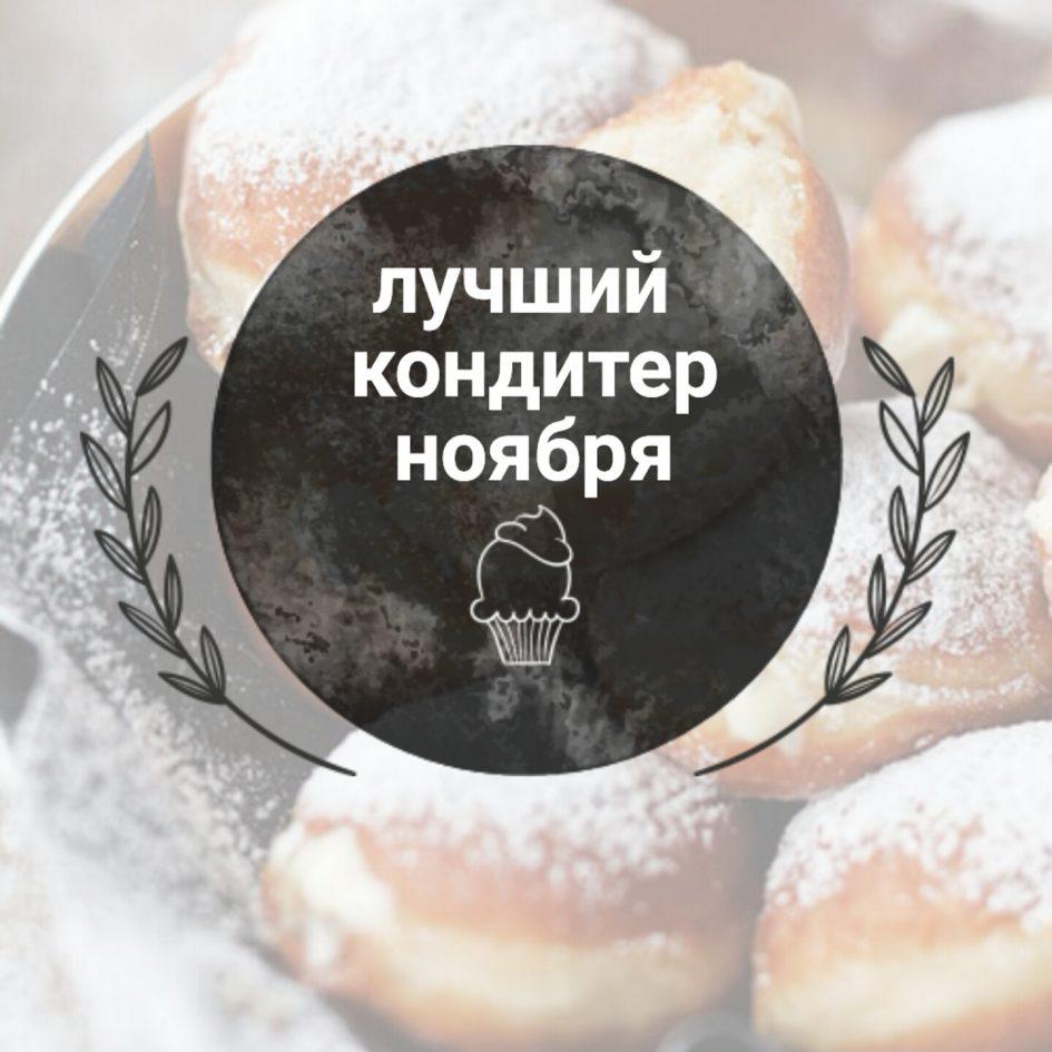 кондитеры россии