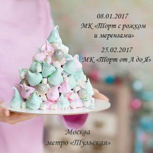 "Москва. МК ""Торт с рожком и меренгами"""