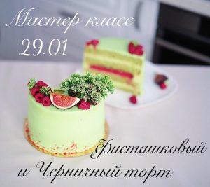 Москва. Фисташковый и черничный торт