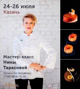 торт красный бархат патрик и мари рецепт