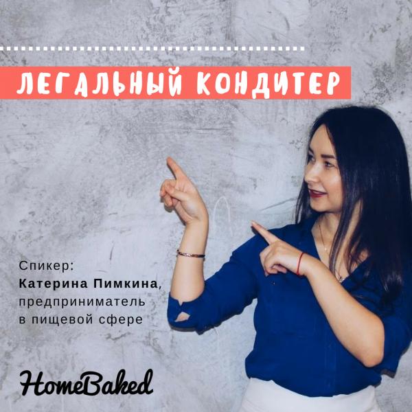 """Запись вебинара """"Легальный кондитер"""" от HomeBaked"""
