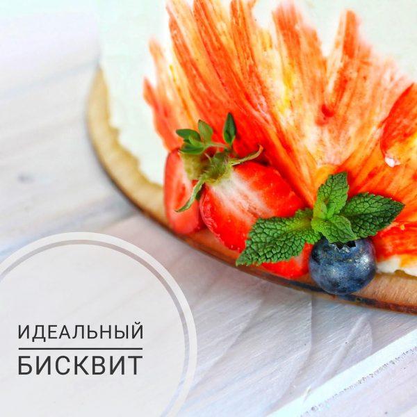как приготовить идеальный бисквит