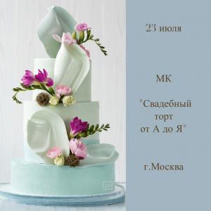 Москва. Многоярусный торт от А до Я