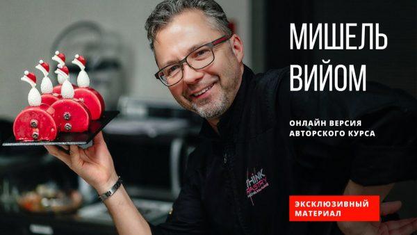 Мастер-классы Мишель Вийом