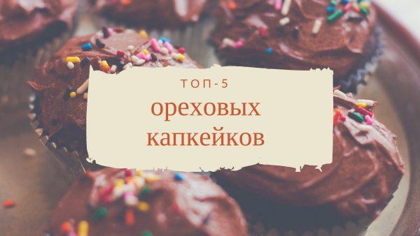 Топ-5 ореховых капкейков