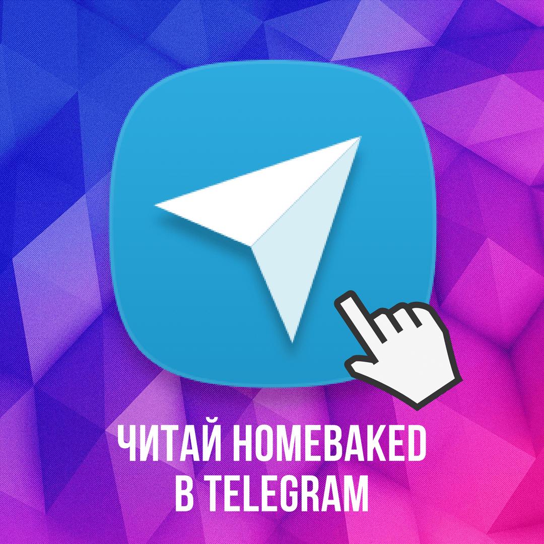 Читай HomeBaked в Telegram