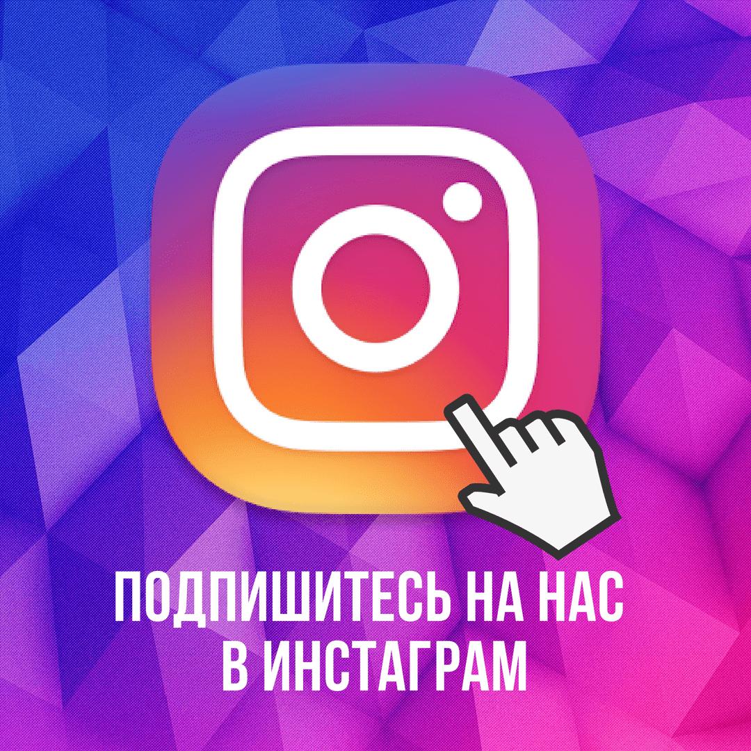 Читай HomeBaked в Instagram