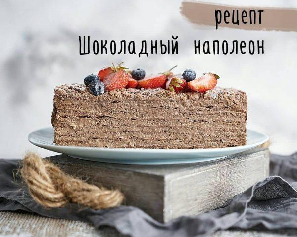 Шоколадный Наполеон