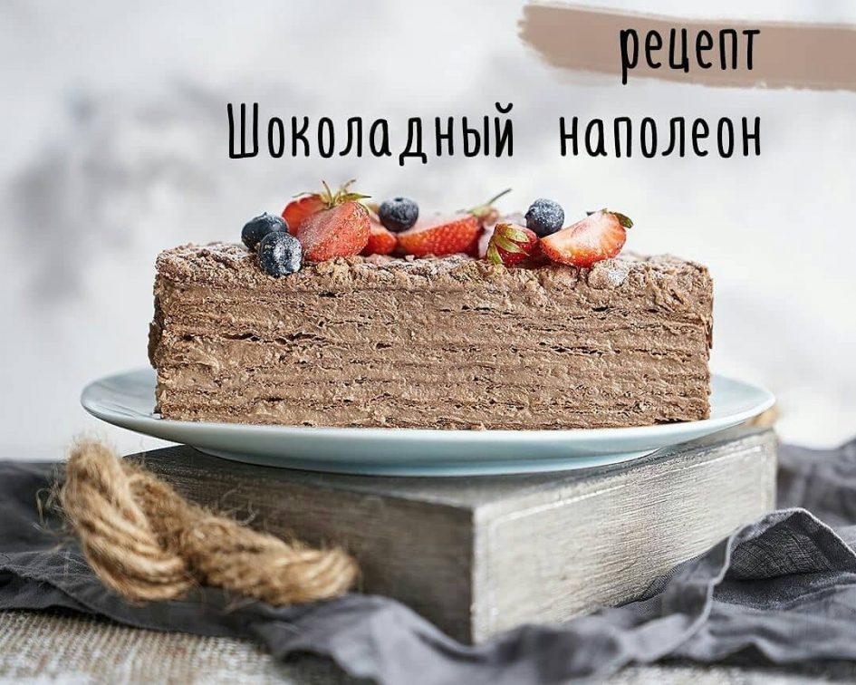 шоколадный наполеон, наполеон, торт наполеон, слоеное тесто